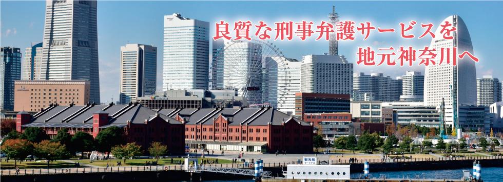 良質な刑事弁護サービスを地元神奈川へ