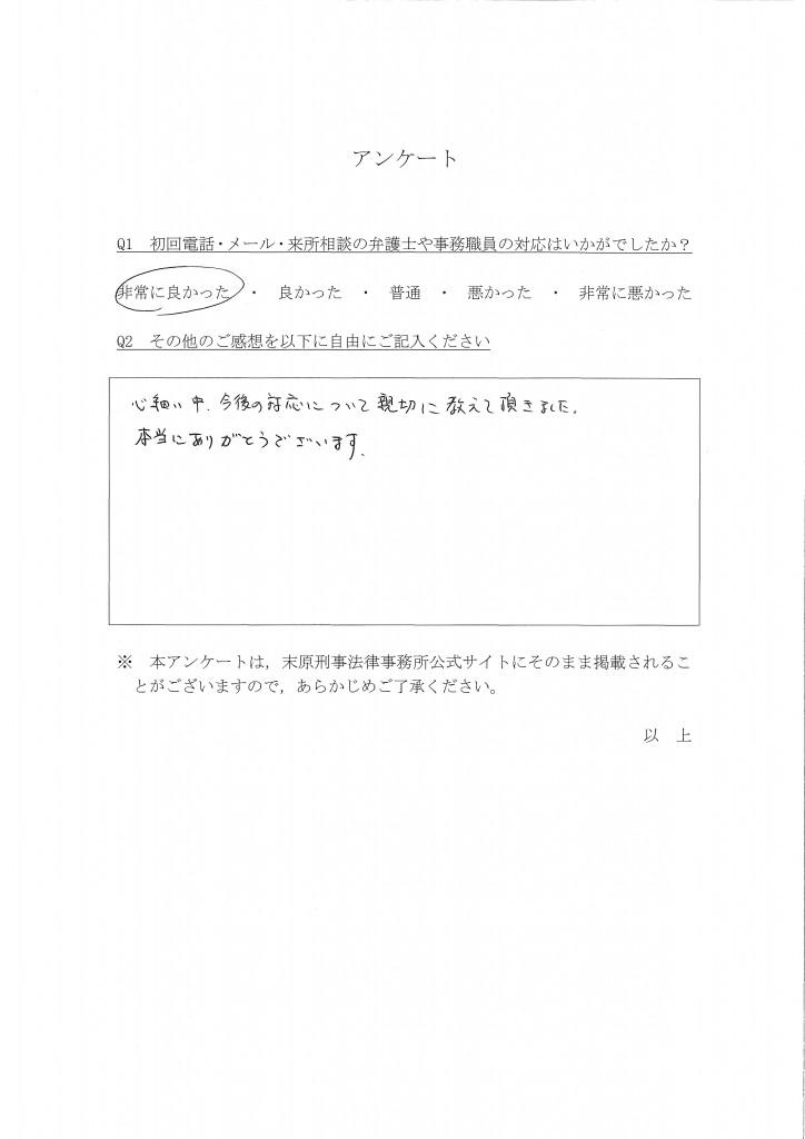 (SCD)アンケート91