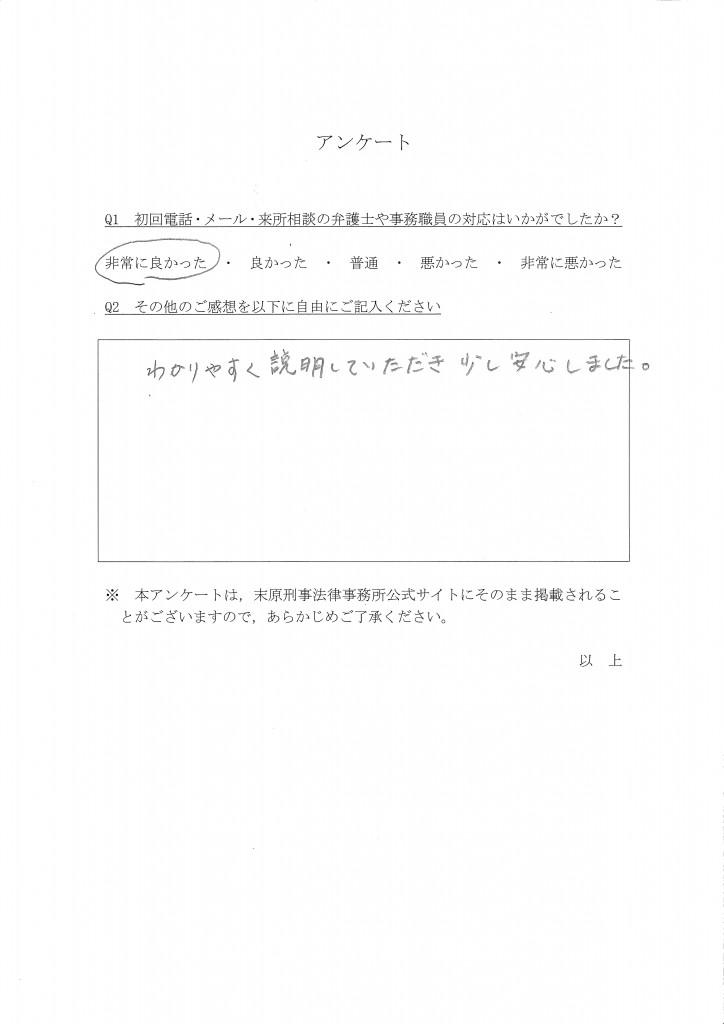 (SCD)アンケート81