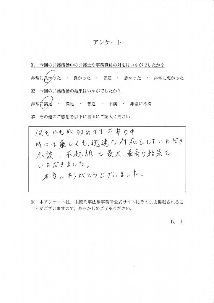 (SCD)アンケート57