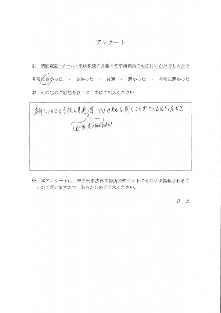 (SCD)アンケート11