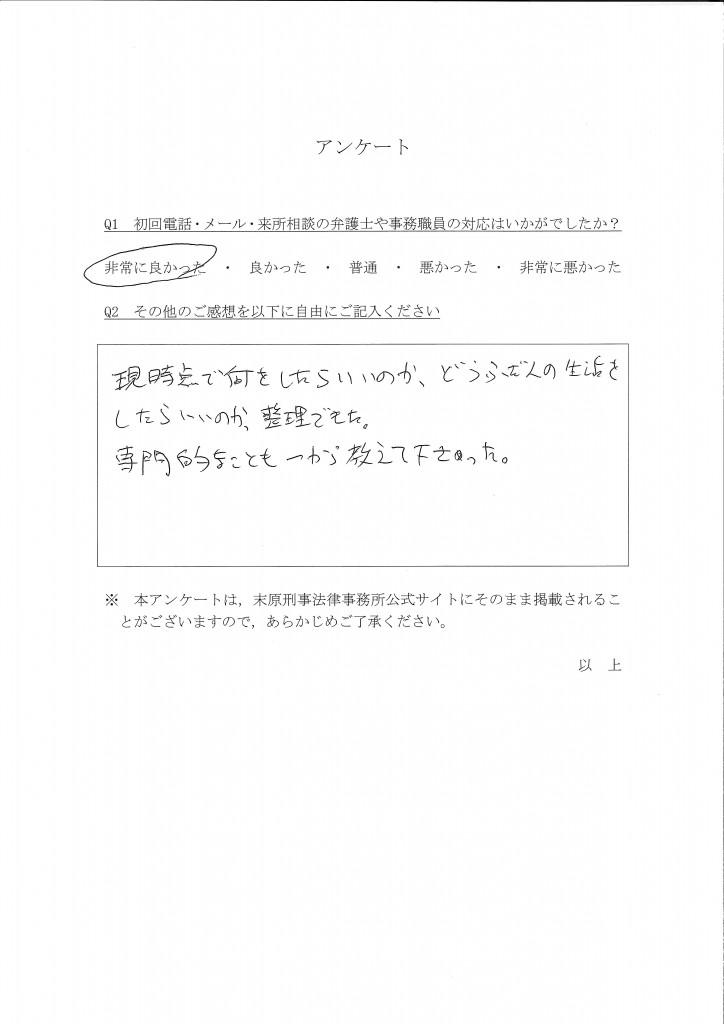 (SCD)アンケート111