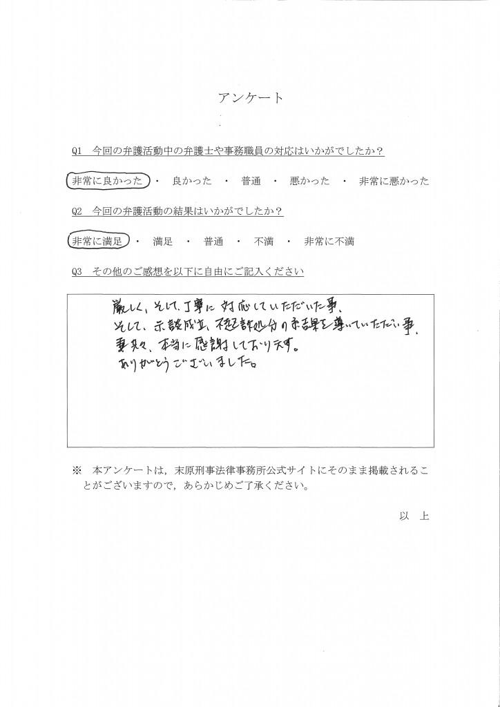 (SCD)アンケート68