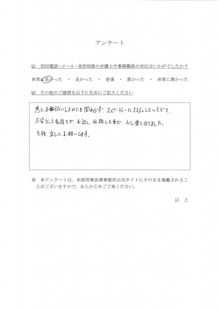(SCD)アンケート41