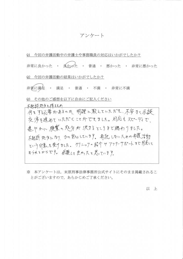 (SCD)アンケート75