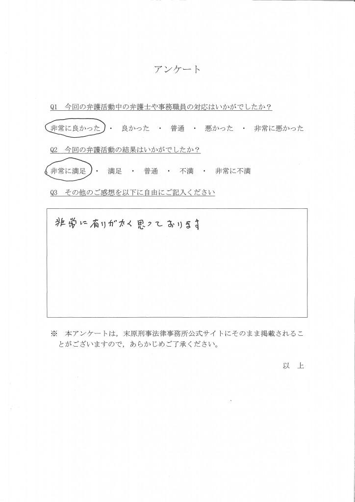 (SCD)アンケート77