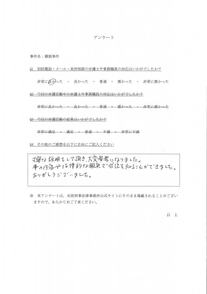 (SCD)アンケート7(荒川)