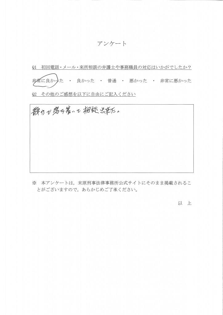 (SCD)アンケート101