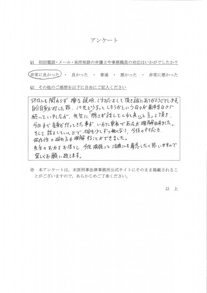 (SCD)アンケート92