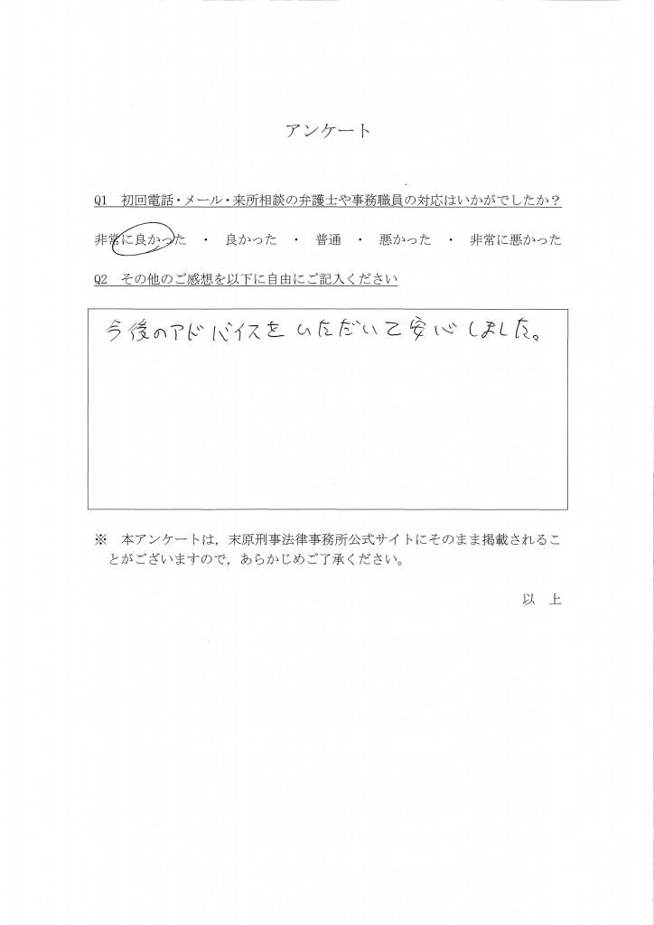 (SCD)アンケート39