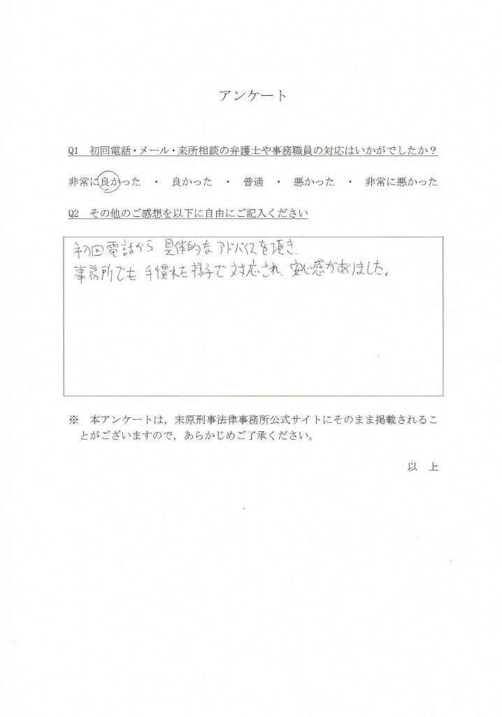 (SCD)アンケート88