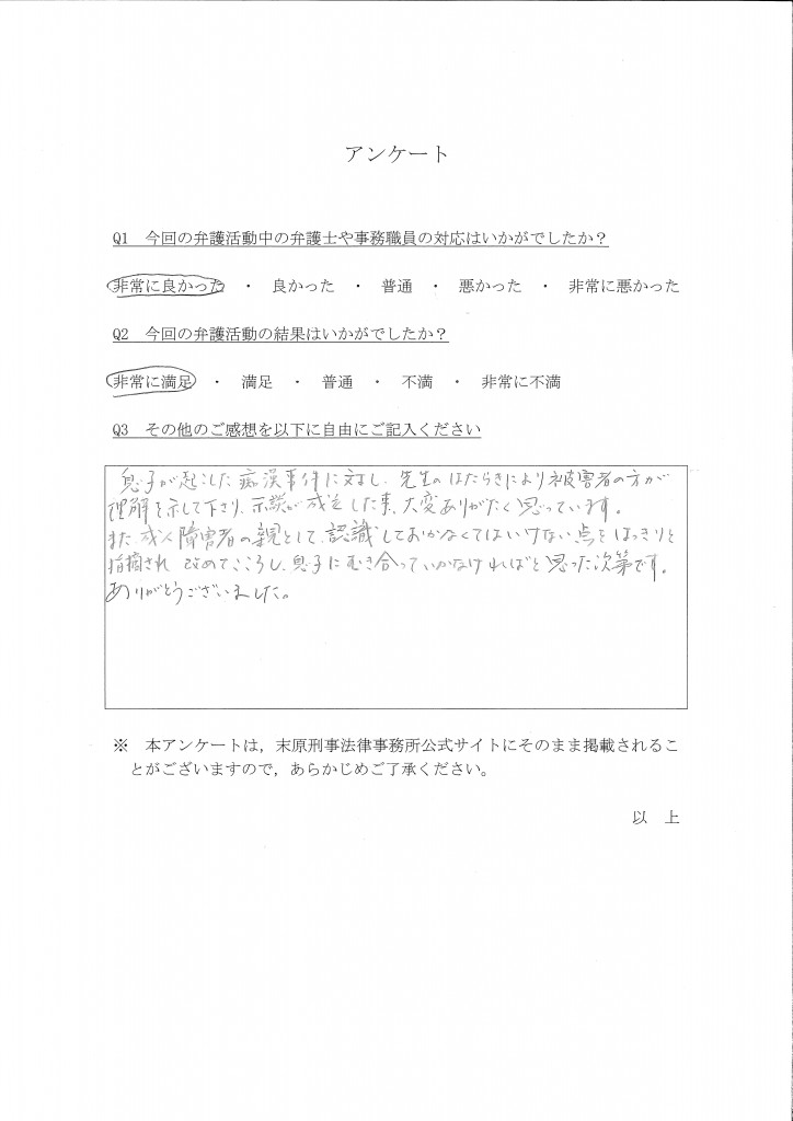 (SCD)アンケート109