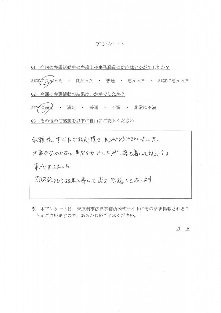 (SCD)アンケート71