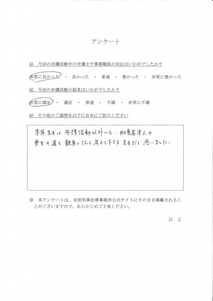 (SCD)アンケート87