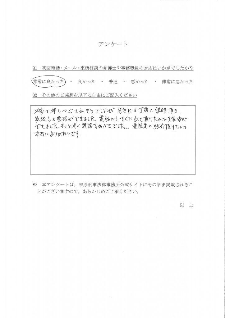 (SCD)アンケート123