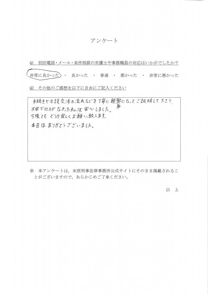 (SCD)アンケート78