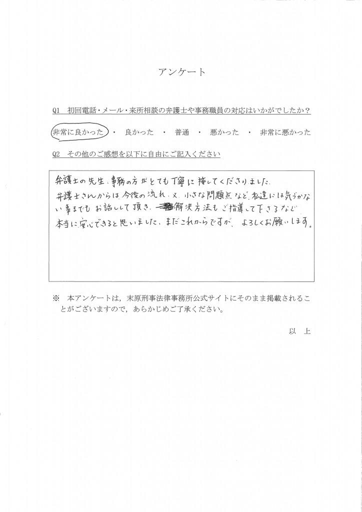 (SCD)アンケート104
