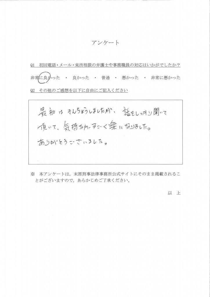 (SCD)アンケート65