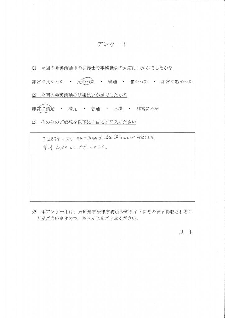 (SCD)アンケート115