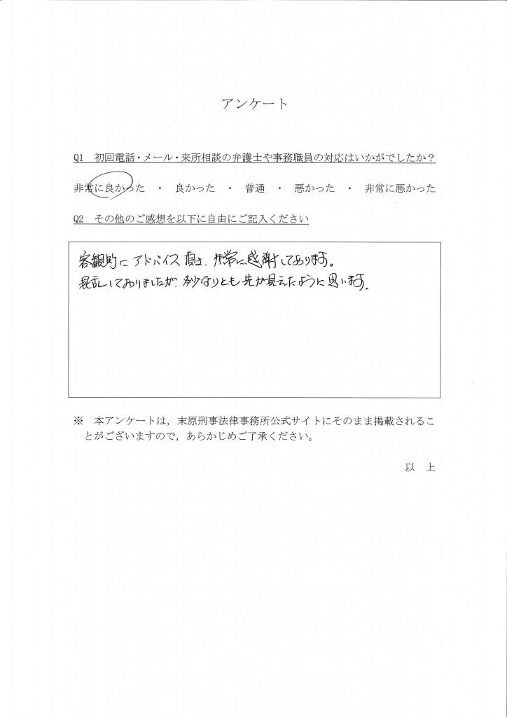 (SCD)アンケート12