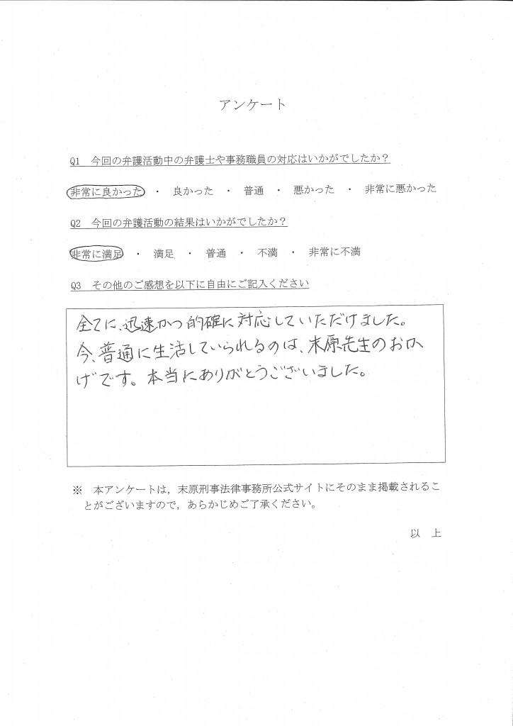 (SCD)アンケート76