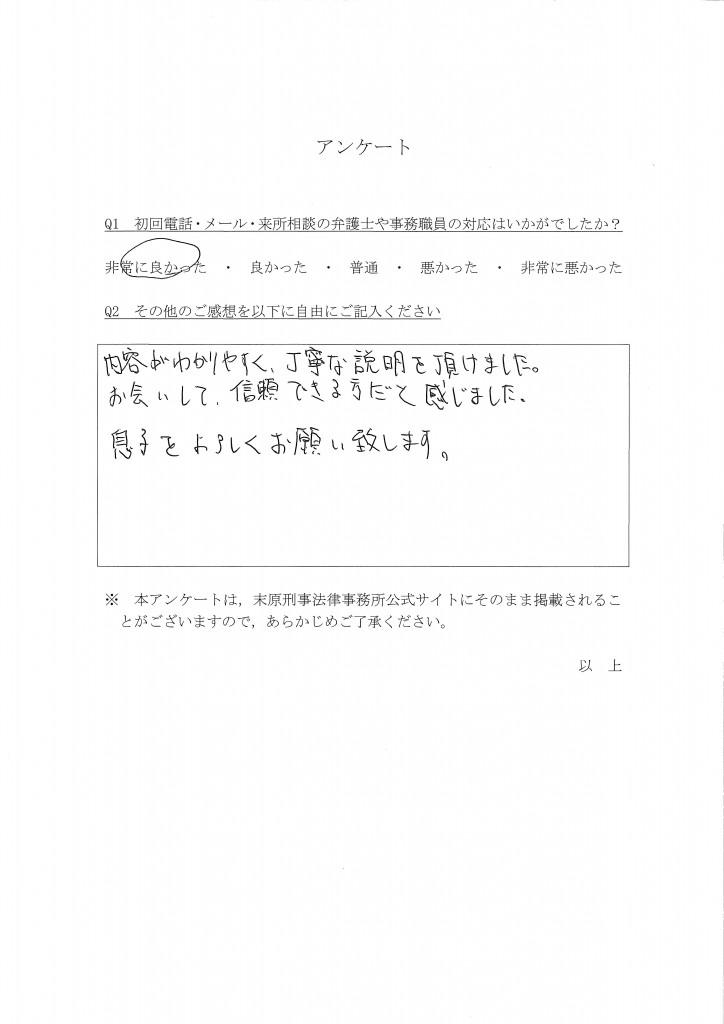 (SCD)アンケート48