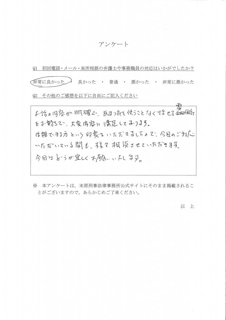 (SCD)アンケート56