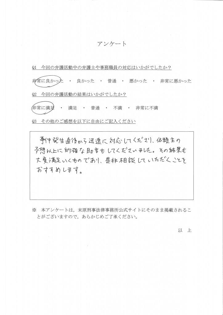 (SCD)アンケート73