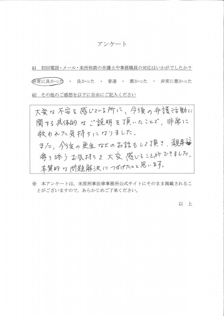 (SCD)アンケート120