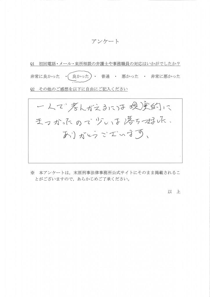 (SCD)アンケート43