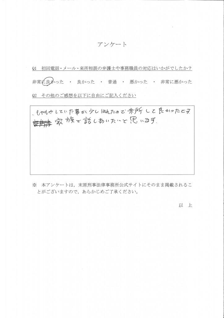 (SCD)アンケート116