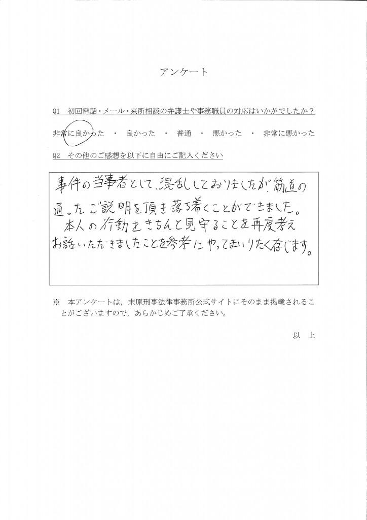(SCD)アンケート105