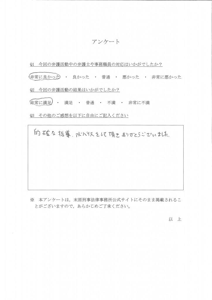 (SCD)アンケート103