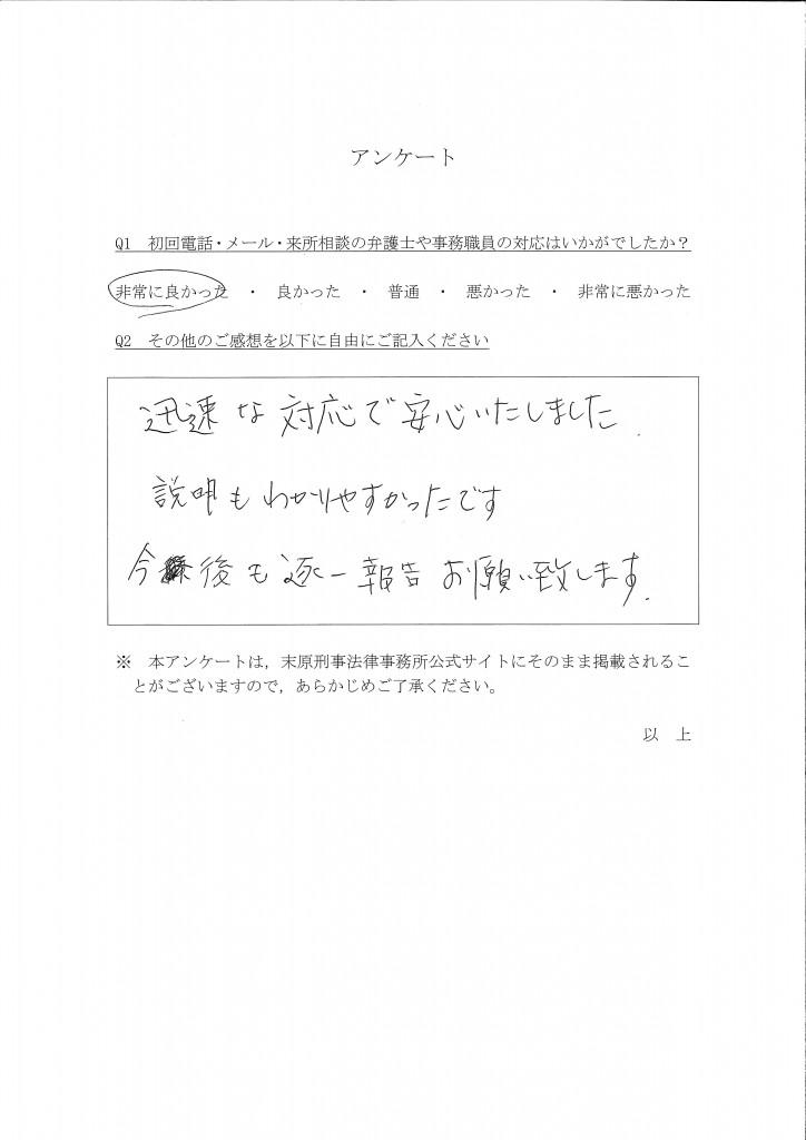 (SCD)アンケート93