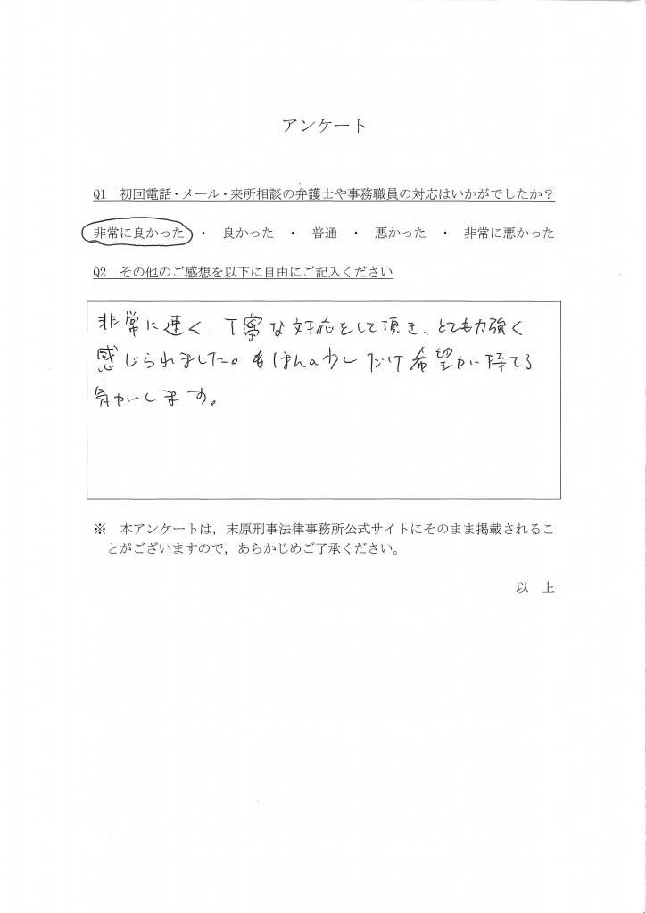 (SCD)アンケート90