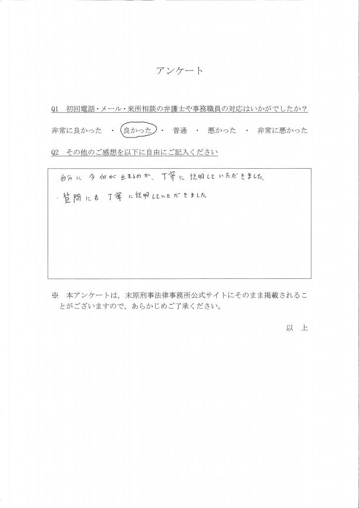 (SCD)アンケート107