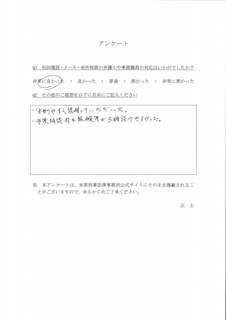 (SCD)アンケート10