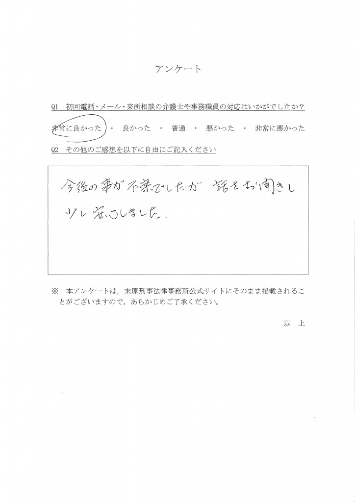 (SCD)アンケート94