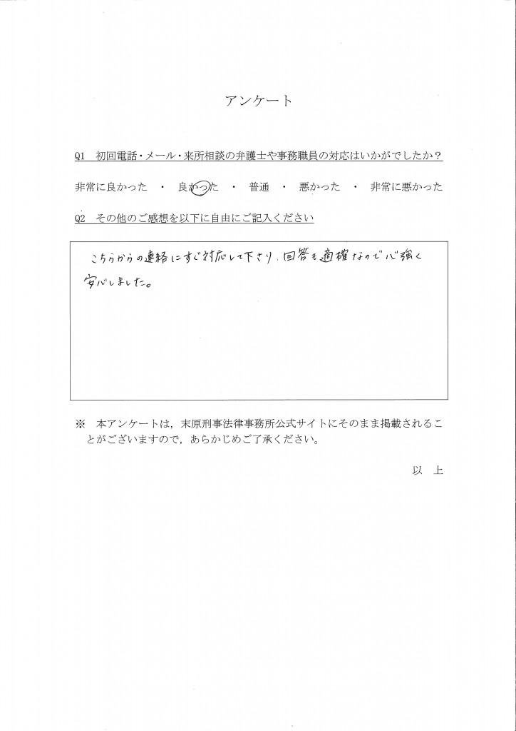 (SCD)アンケート28