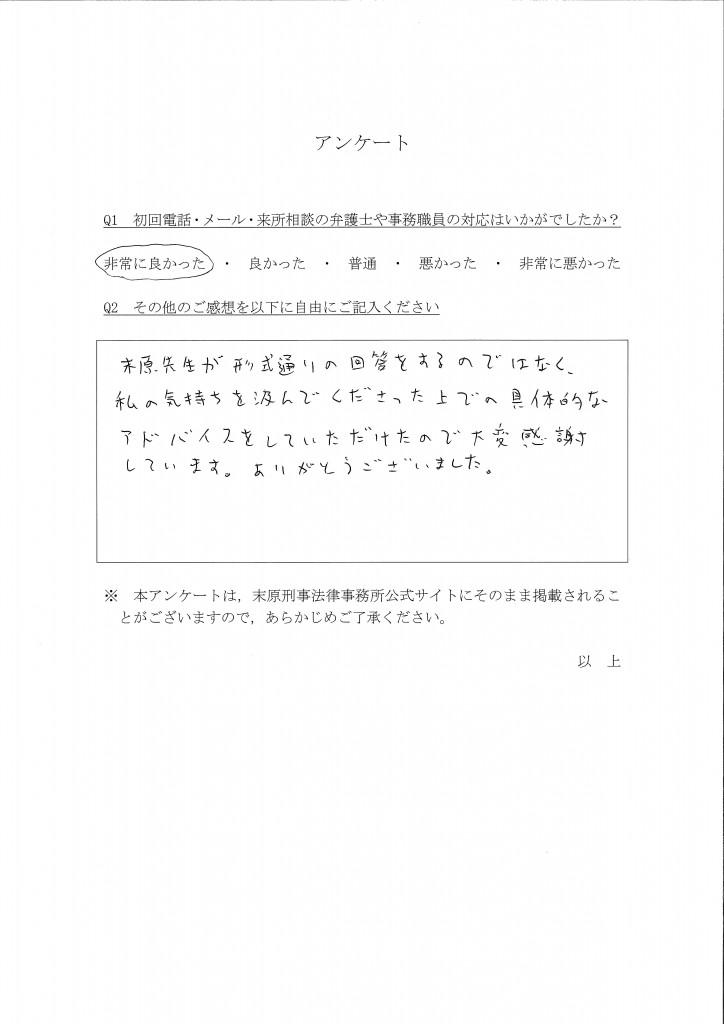 (SCD)アンケート9