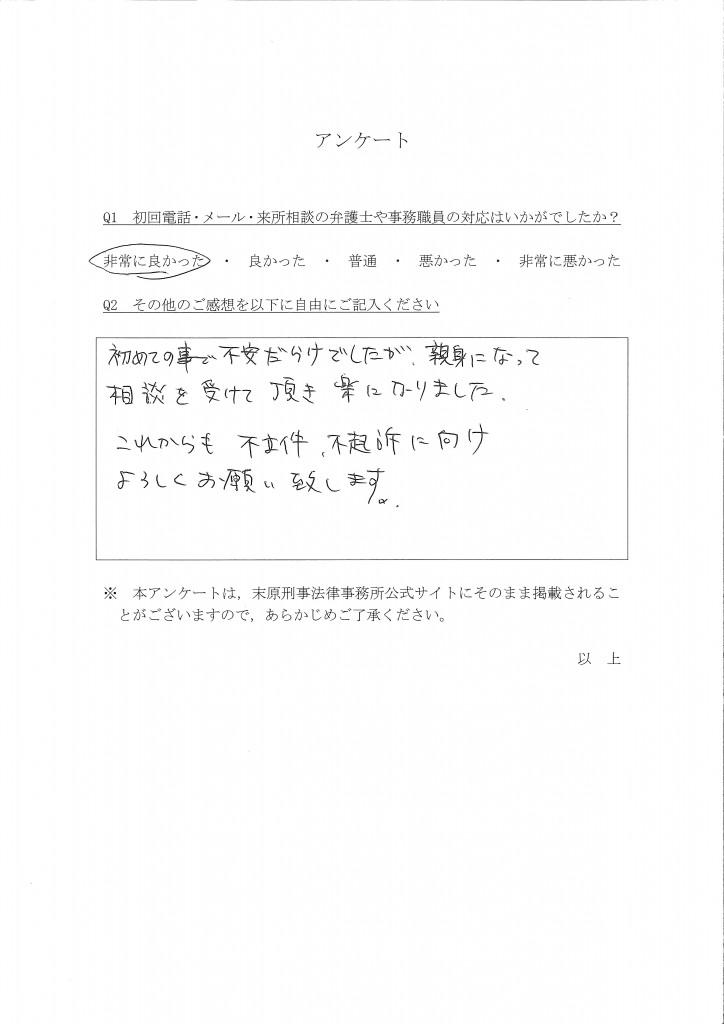 (SCD)アンケート113