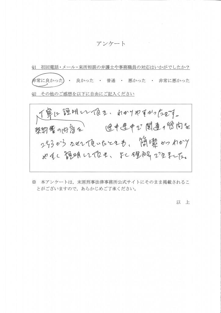 (SCD)アンケート98