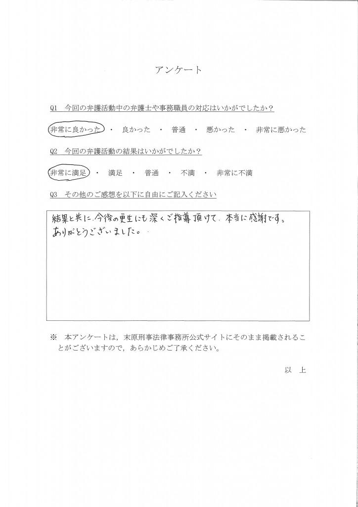 (SCD)アンケート112