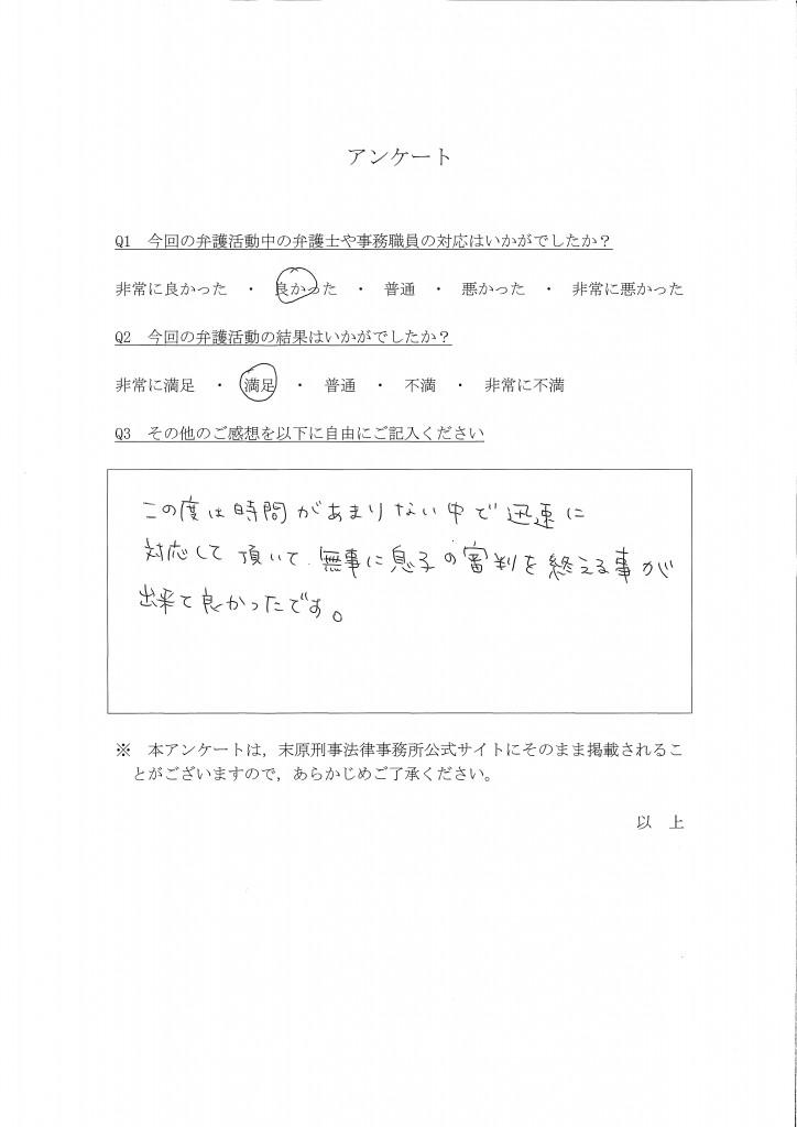(SCD)アンケート60
