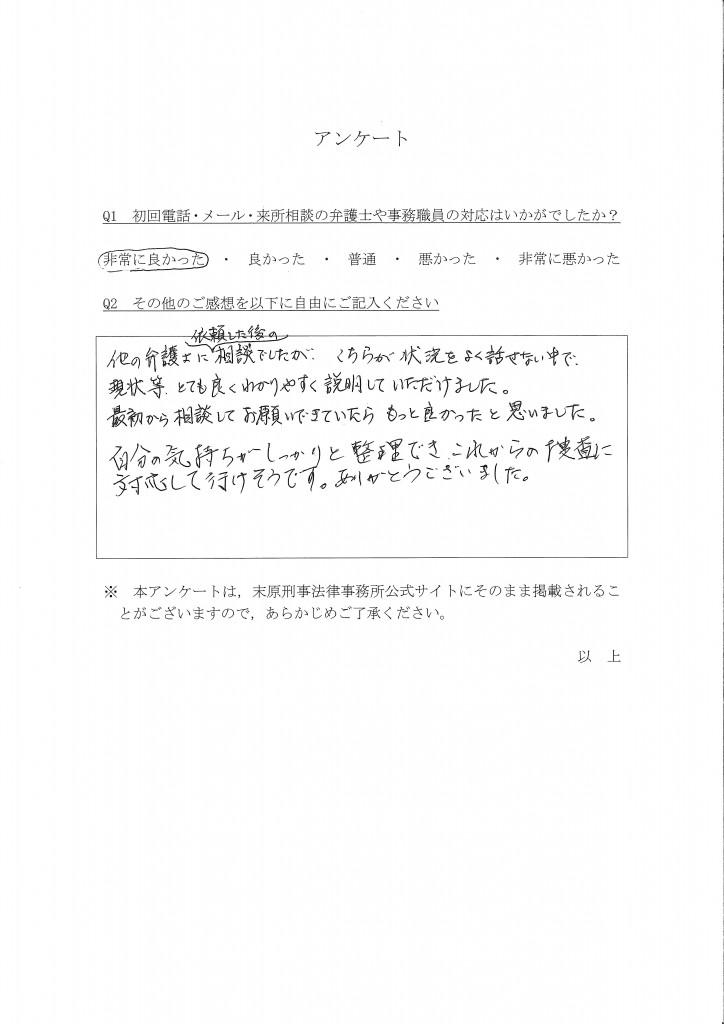 (SCD)アンケート84