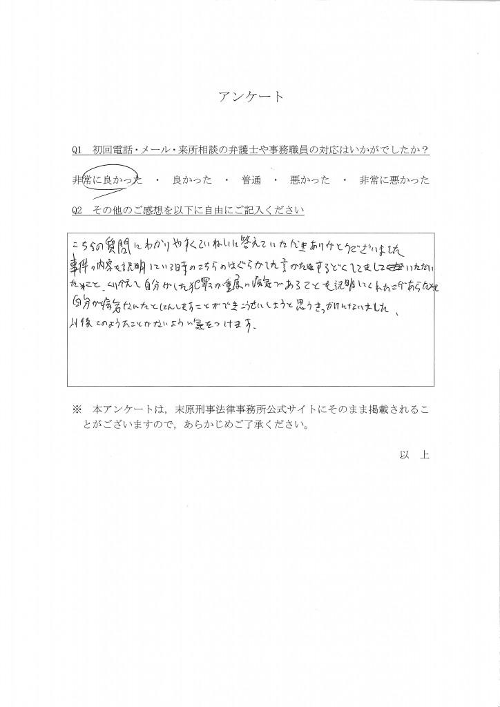(SCD)アンケート108