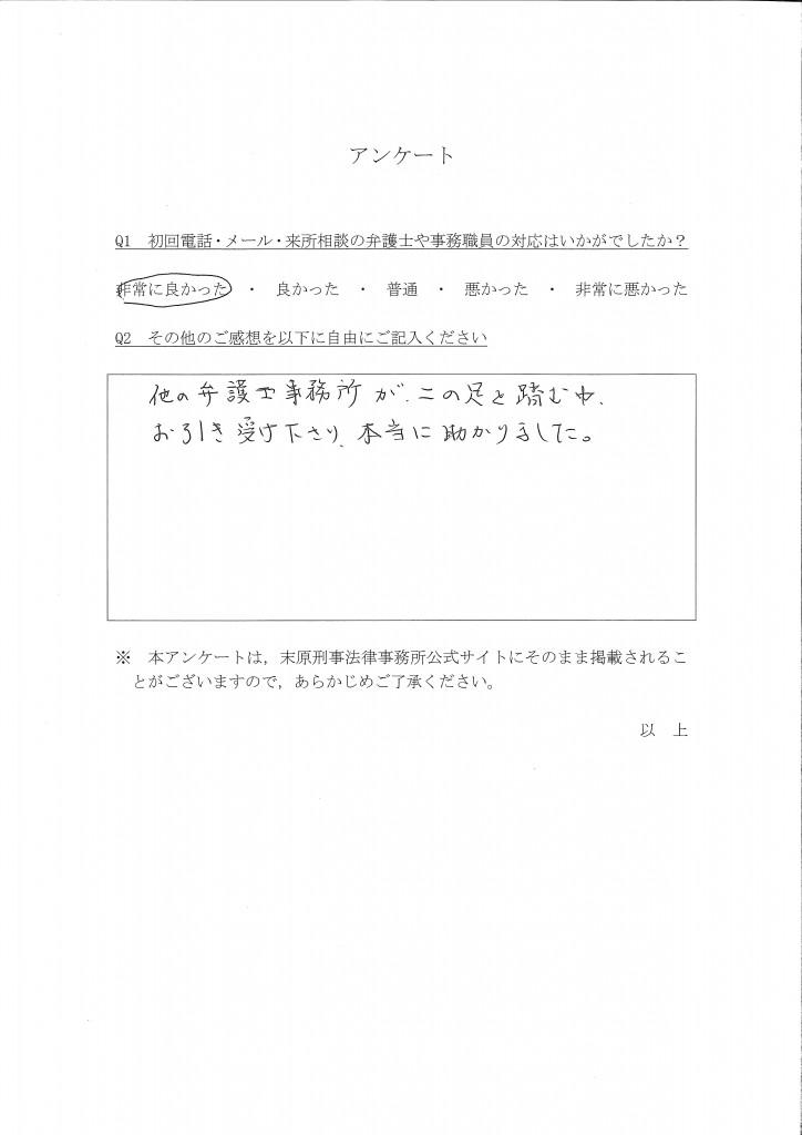(SCD)アンケート106