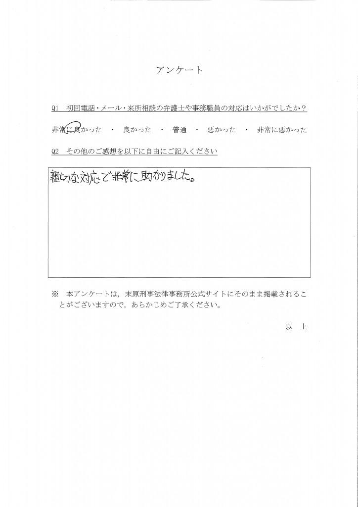 (SCD)アンケート52
