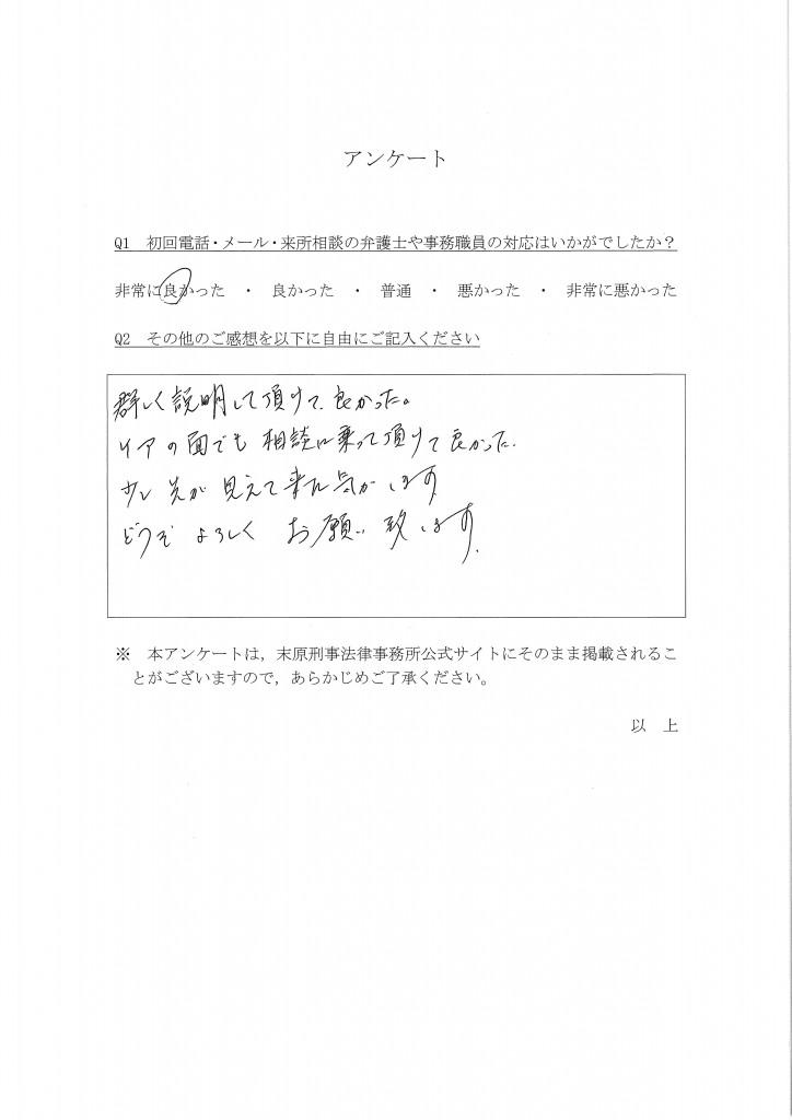 (SCD)アンケート49