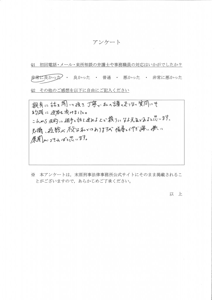 (SCD)アンケート59